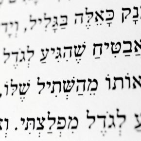 Hebrew of the Torah and the Christian Bible